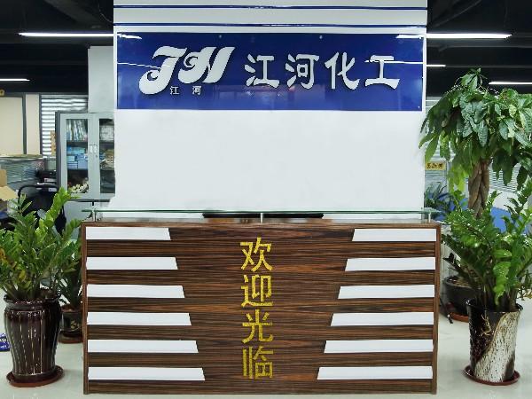 江河化工前台