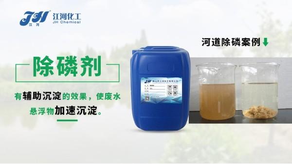 除磷剂是不是加的越多,除磷效果越好?