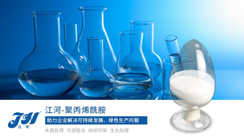 聚丙烯酰胺厂家
