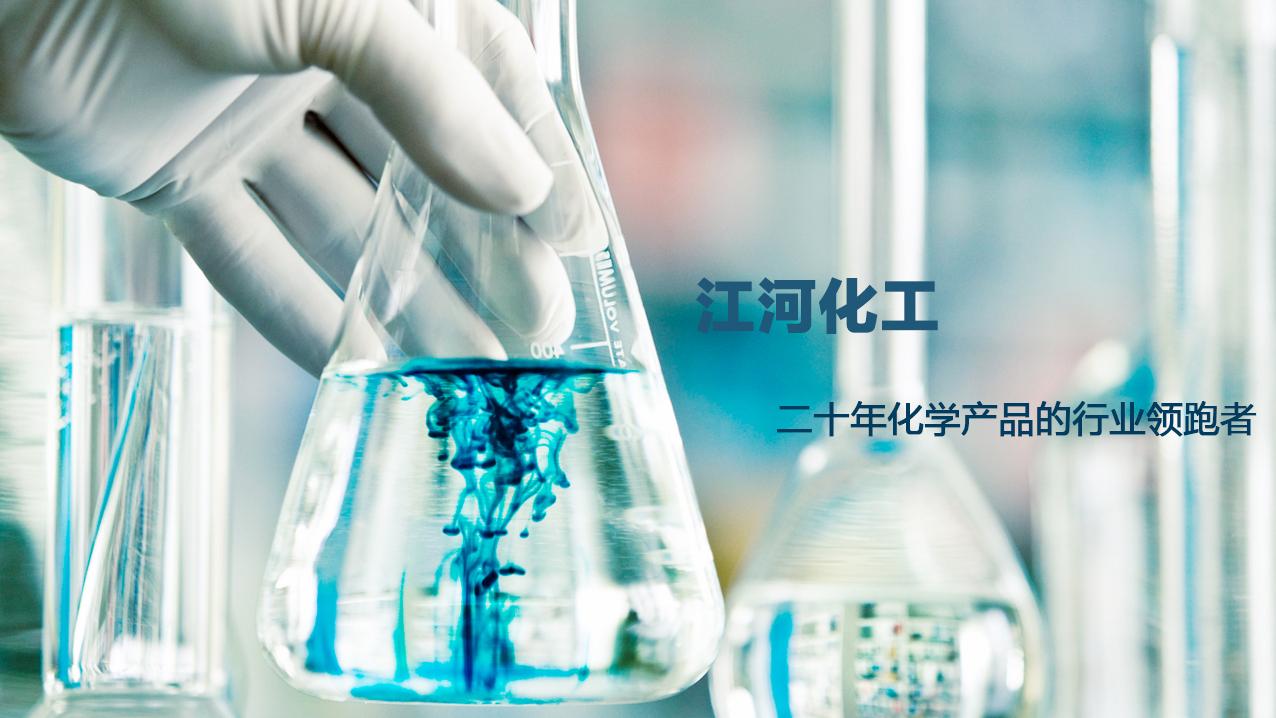精细化管理,精准质量控制 江河化工产品质量又上新台阶