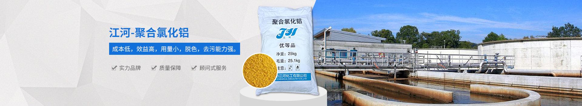 江河化工聚合氯化铝,成本低,效益高,用量小,去污能力强