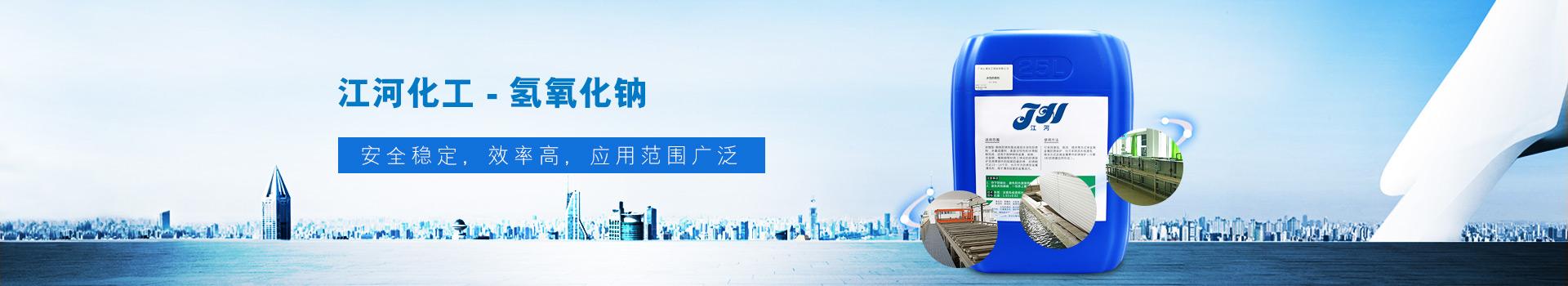 江河化工氢氧化钠,安全稳定,效率高,应用范围广
