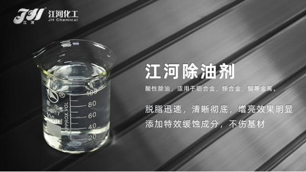 碱性铝材除油剂化学除油方法工艺技术