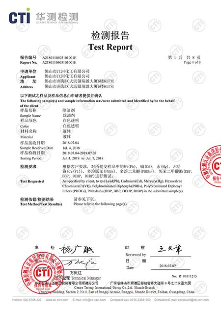 除油剂检测报告_00