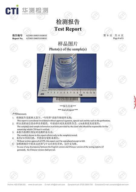 除油剂检测报告_07