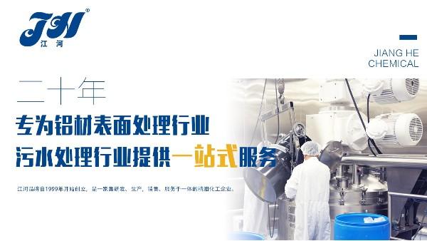 硬核|江河化工通过ISO9001质量管理体系认证