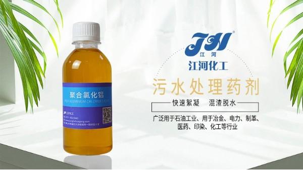 聚合氯化铝(PAC)在污水除磷中的巧妙作用
