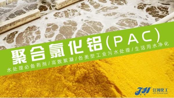 聚合氯化铝在解决污水处理问题用途就是多