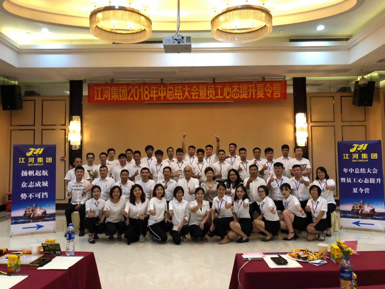 江河化工团队
