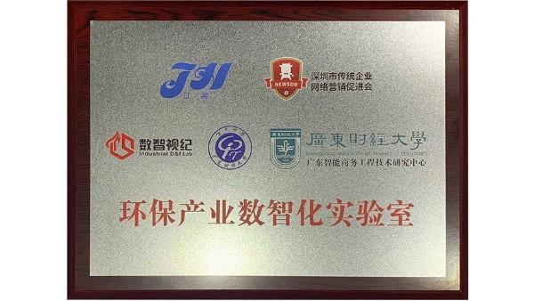 江河_环保产业数智化实验室