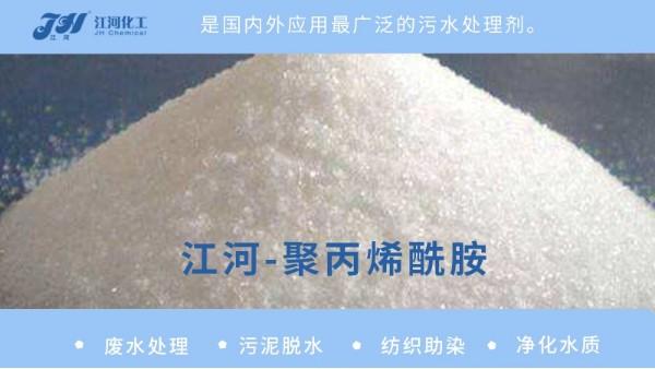 离子度越高的聚丙烯酰胺压泥效果越好吗?