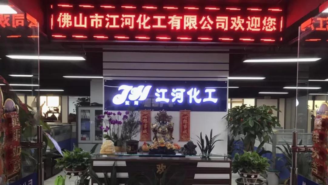 佛山市江河化工乔迁新公司新气象