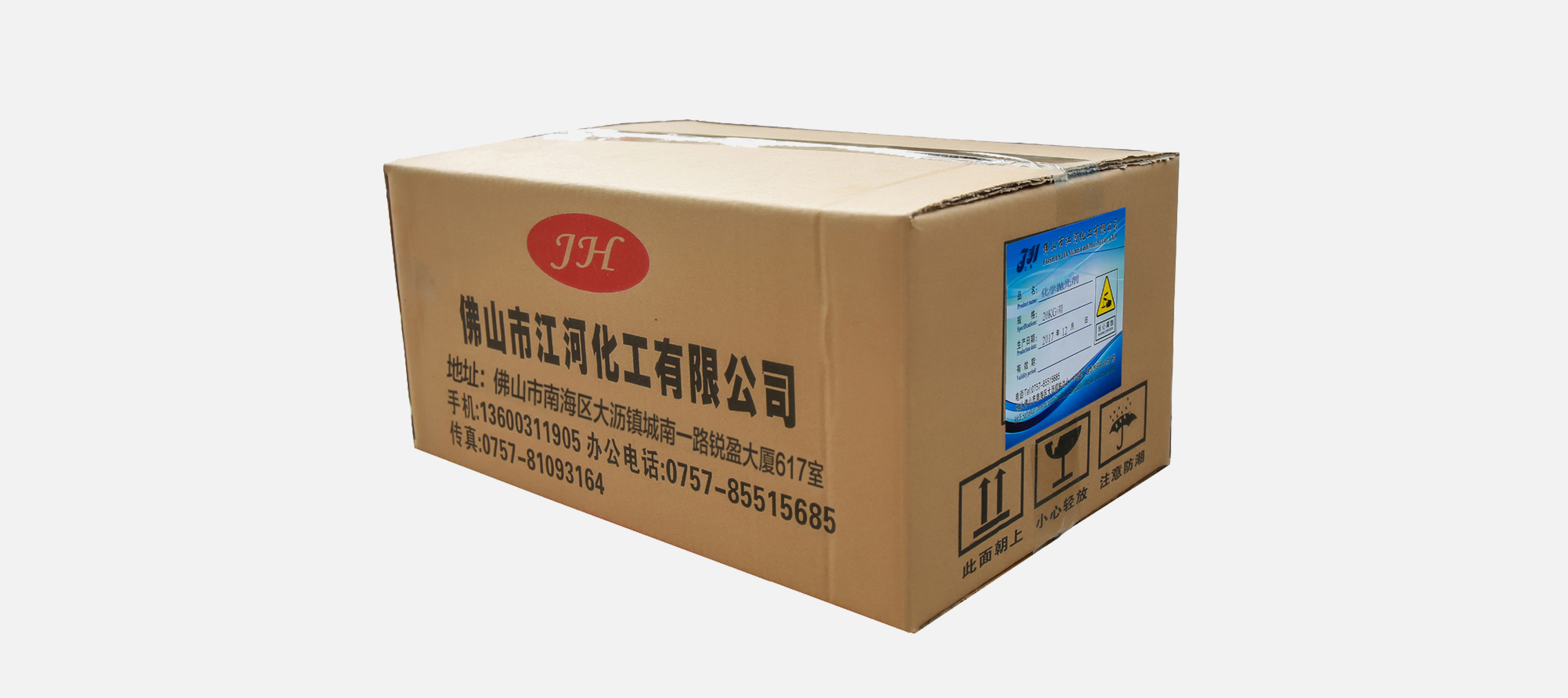 两酸化学抛光剂-江河化工