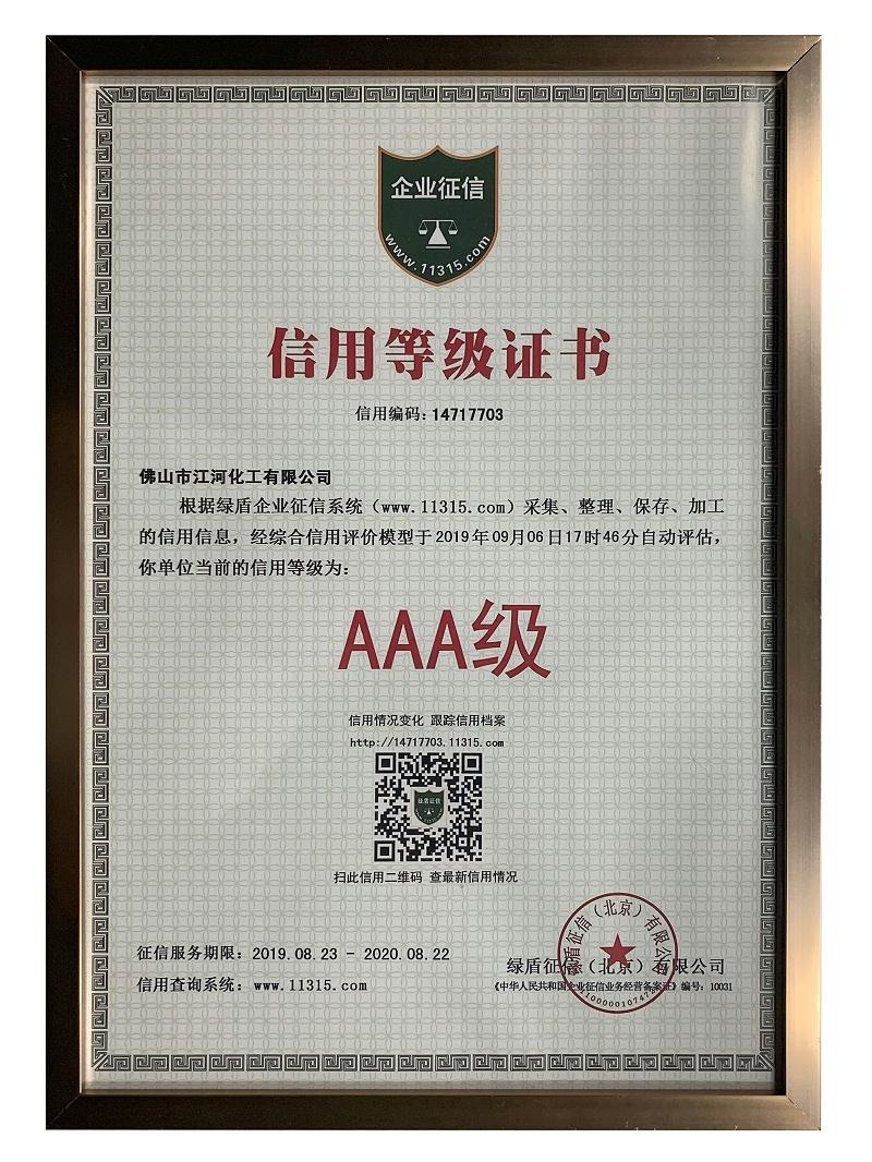 江河信用登记证书