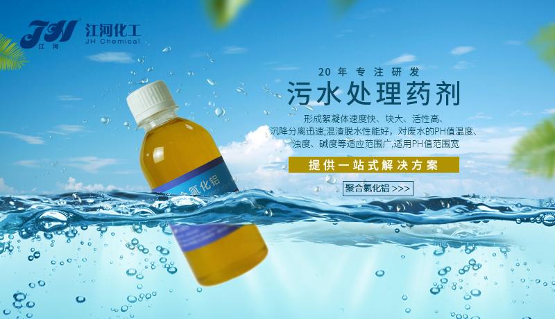 江河聚合氯化铝