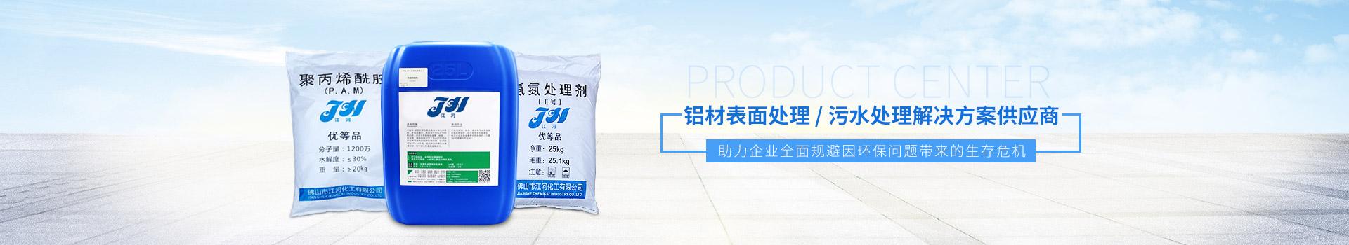 江河化工-铝材表面处理/污水处理解决方案供应商