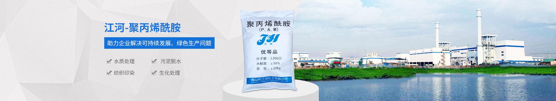 江河化工聚丙烯酰胺,助力企业解决可持续发展、绿色生产问题