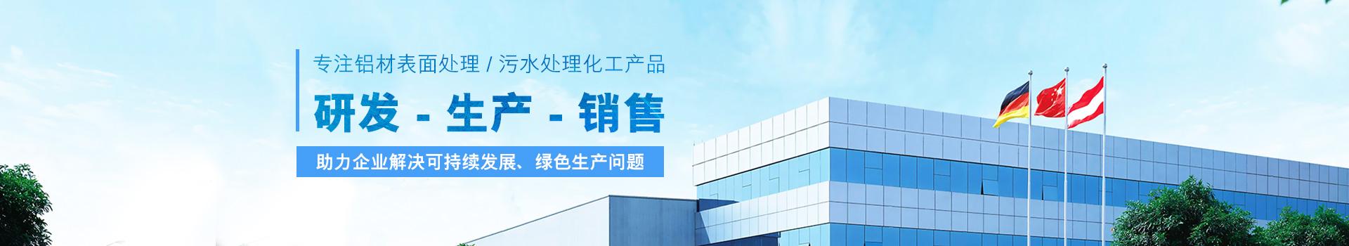 江河化工-专注铝材表面处理、污水处理化工产品研发、生产、销售