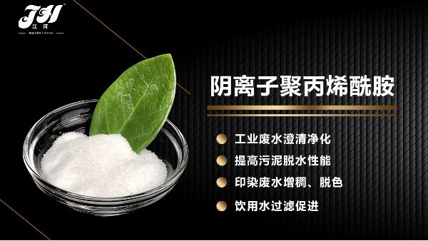 污水处理剂化工厂PAM聚丙烯酰胺溶液的配置一定要适量