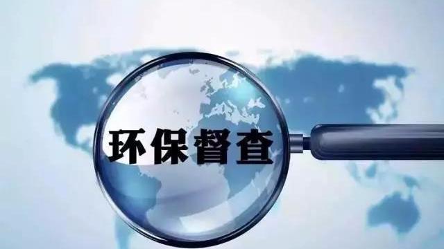 环保、工商、公安等部门联合突击检查无证小作坊