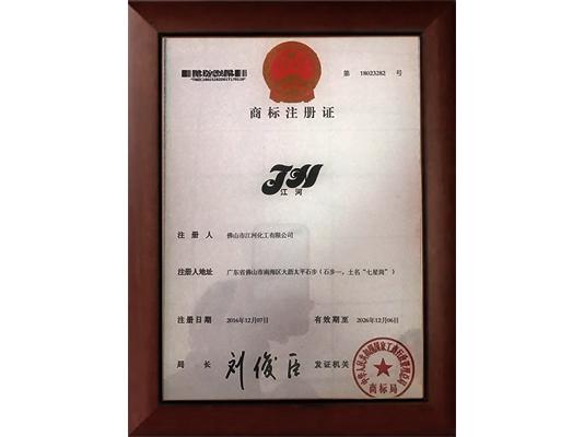 江河化工注册商标