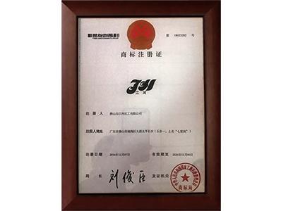 注册商标-江河化工