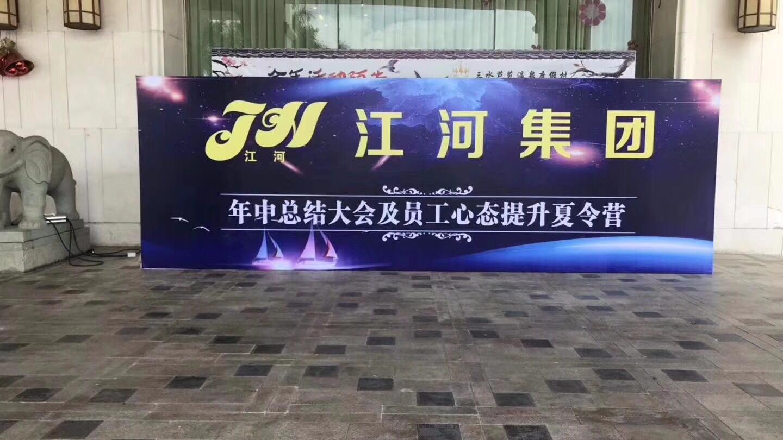 2018年广东佛山江河集团年中总结大会