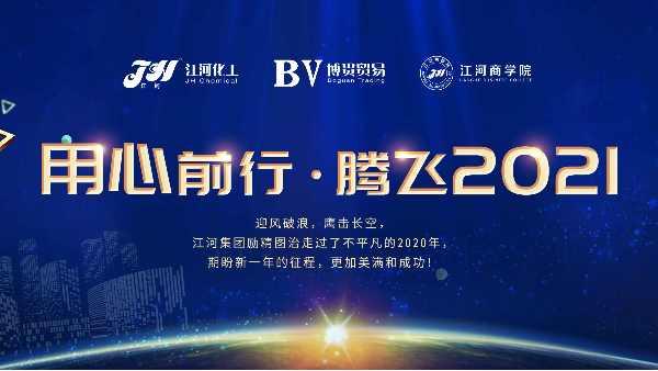 江河集团2020年度总结&表彰大会圆满举行