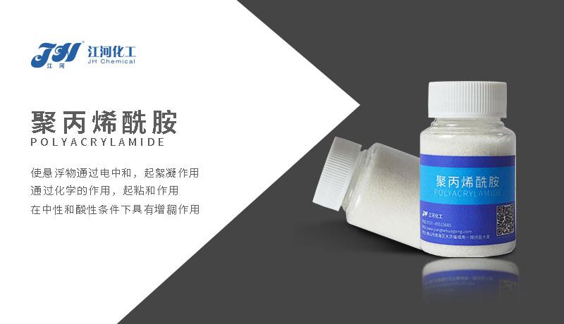 江河聚丙烯酰胺