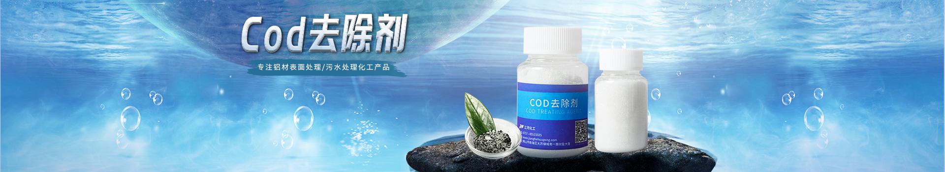 cod产品