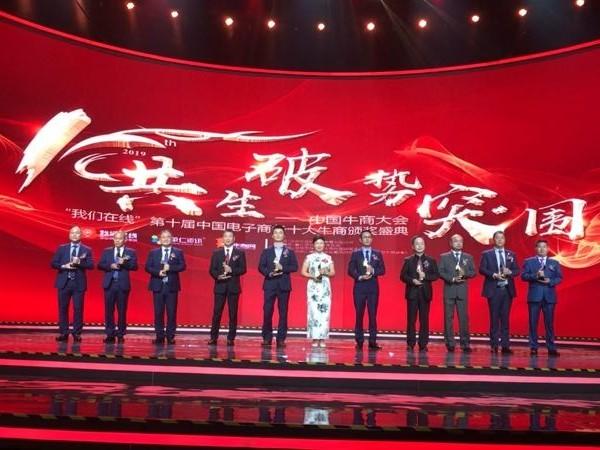 中国电子商务十大牛商颁奖盛典