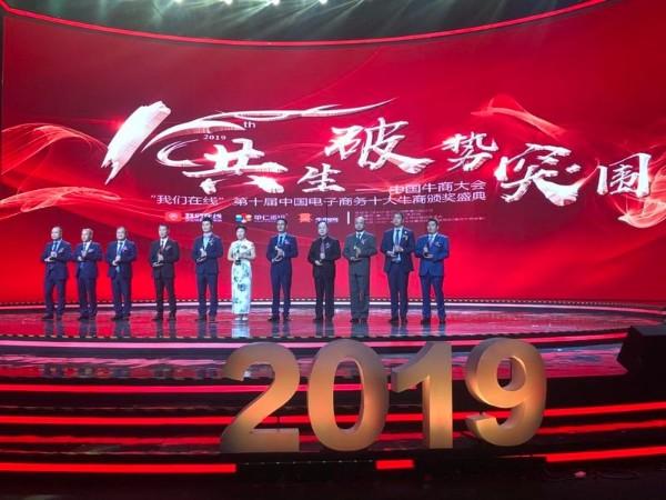 2019中国电子商务十大牛商