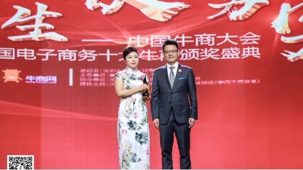 2019中国十大牛商侯总经理